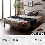 パイプベッド すのこベッド ダブル フットロー ベッド