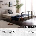 パイプベッド すのこべット ダブル フットハイ ベッド