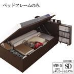 送料無料 収納ベッド 跳ね上げ セミダブル 収納 ベッド ガス圧 跳ね上げ式 ベッドフレームのみ 横開き 深さレギュラー スライド収納 大容量 ガス圧