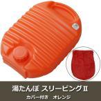 ショッピングゆたんぽ 湯たんぽ スリーピング2カバー付 オレンジ