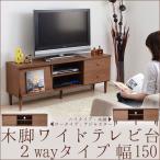 ワイドテレビ台 2wayタイプ 幅150 テレビボード tvラック リビングボード 50インチ 55インチ 46インチ 木製 ローボード avラック 北欧テレビ台 150cm
