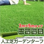 人工芝 2x5mロールタイプ 人工芝ガーデンターフ リア