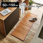 竹マット キッチンマット 竹ラグ バンブーマット 無地 竹芯使用 ローマ 約50×150cm 糸なしタイプ おしゃれ ロングマット
