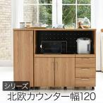 キッチンワゴン キャスター付  キッチンカウンター キャビネット レンジ台 木製  幅120 キッチンボード  食器棚