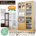 食器棚 引き戸 スライド キッチンボード キッチン収納 幅105