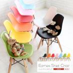 イームズチェア チェア 椅子 シェルチェア ダイニングチェア リビングチェア デザイナーズチェア シンプル デザインチェア 子供用