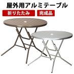 屋外用 折りたたみ アルミテーブル ガーデンエクステリア 幅90cm ガーデンテーブル 食卓 カフェ テラス ベランダ アウトドア 折り畳み