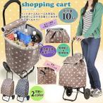 保冷機能有り お買い物に便利なショッピングキャリーカート ドット柄 キャリーケース キャリーバッグ お買い物バッグ 保冷バッグ