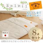 ベビー布団 オーガニックコットン 綿100% ベビーふとん8点セット 日本製 洗える ウォッシャブル 赤ちゃん 布団セット 敷き布団