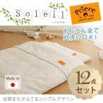 ベビー布団 オーガニックコットン 綿100% ベビーふとん12点セット 日本製 洗える ウォッシャブル 赤ちゃん 布団セット 敷き布団
