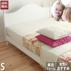 姫系ベッド シングルベッド ベッドフレームのみ 猫脚 すのこベッド北欧 アンティーク フェミニン ロマンティック 通気性 可愛い