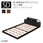 宮、照明付きデザインベッド セミダブル フレーム単品 フレームのみ  カントリー シンプル ひとり暮らし おしゃれ お洒落