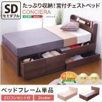 チェストベッド セミダブル フレーム単品 フレームのみ シンプル ナチュラル カントリー カジュアル 収納ベッド 引き出し