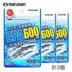 3個パック マルマン maruman EPA 600mg + クリルオイル DHA 60粒 日本製 栄養補助食品 青魚パワー サポート 健康 バランス食事 話題のオメガ3系脂肪