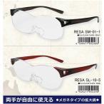 送料無料 両手が自由に使える 話題の メガネタイプ の 拡大鏡 ルーペ メガネ 拡大率 1.6倍 紫外線 ブルーライト カット 一般医療器