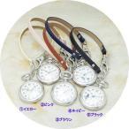 レディス 携帯 時計 ストラップ キーチェーン スイサイ ウォッチ ST183 イエロー ピンク ブラウン ネイビー ブラック 懐中時計 キーホルダー  ハングウォッチ