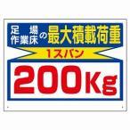Yahoo!トモエモン329-12 積載荷重関係標識 足場作業床の最大積載荷重1スパン200kg エコユニボード 450x600mm ユニット UNIT