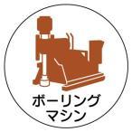370-100 作業管理関係ステッカー ボーリングマシン PPステッカー 35mmφ 2枚1シート
