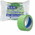 養生テープ P-カットテープ カラー若葉 バラ売り 50mm×25m No.4140