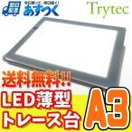 トレース台 A3 LED 送料無料 デッサン 水彩 画材 薄型 日本製