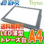 ショッピング薄型 トレース台 A4 LED 送料無料 トレス台 トレーサー 薄型 調光 安い
