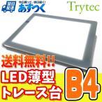 トレース台 B4 LED 送料無料 トレス台 トライテック 薄型 調光 安い
