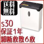 クロスカットシュレッダー s30 ホワイト アスミックス 「送料無料」 細断枚数6枚 |家庭用 スリム型