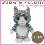 ウォーキングトーキングキティ サバトラ(歩く しゃべる ぬいぐるみ ねこ 猫 ネコ プレゼント)