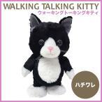 ウォーキングトーキングキティ ハチワレ(歩く しゃべる ぬいぐるみ ねこ 猫 ネコ かわいい プレゼント)