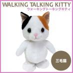 ウォーキングトーキングキティ 三毛猫(歩く しゃべる ぬいぐるみ ねこ ネコ 猫 かわいい プレゼント)