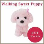 Yahoo!ヤマト本舗ウォーキングスイートパピー 歩くワンコ ピンクプードル(ぬいぐるみ 動く 歩く かわいい おもちゃ 犬 いぬ プレゼント ぬいぐるみ)
