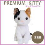 プレミアムキティ 三毛猫 ねこ(ぬいぐるみ)(猫)(かわいい ぬいぐるみ ねこ 猫 ネコ プレゼント)