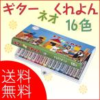 寺西化学 クレヨン ギターネオクレヨン 16色 ホック付 CRNH-16