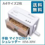 「送料無料」 手動 マイクロカットシュレッダー かるハンドル ホワイト(A4サイズ 高機密 マイクロカット 極小細断 手動式 かるいハンドル)