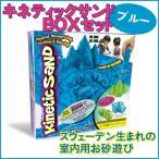キネティックサンド BOXセット ブルー 「室内用お砂遊び」 (動く砂 知育玩具 クリスマスプレゼント おもちゃ プレゼント)