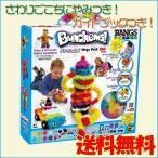 バンチェムズ メガパック(送料無料) おもちゃ クリスマスプレゼント 創作 知育玩具 プレゼント 創造力 学習 脳トレ