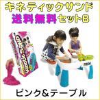 キネティックサンドセット(ピンク色)テーブルセットB(送料無料)「お砂 専用テーブル トレイ スコップ 入り」 お砂遊び 室内用