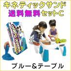 キネティックサンド(ブルー色)テーブルセットC(送料無料)