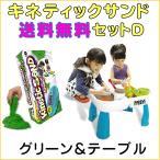キネティックサンド(グリーン色)テーブルセットD(送料無料)
