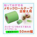 ヤマト メモックロールテープ 50mm幅 詰替え用 蛍光色 ライム RK-50H-LI  (付箋 伝言メモ フセン インデックス 文具)