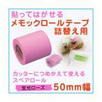 ヤマト メモックロールテープ 50mm幅 詰替え用 蛍光色 ローズ RK-50H-RO  (付箋 伝言メモ インデックス 文具 ロールテープ)