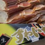 ズワイガニ ずわい蟹 生冷凍ズワイガニ2kg 4Lサイズ 6肩 鮮度抜群の生ズワイ 焼きガニ 鍋料理用