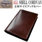 シェルコードバン ブックカバー 文庫本 /ホーイン社シェルコードバン
