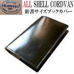 シェルコードバン ブックカバー 新書/ホーイン社シェルコードバン