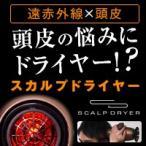 頭皮のためのドライヤー / スカルプドライヤー / 誕生遠赤外線×振動ブラシ×低温ドライで、あなたの大切な髪を守ります。(ya-man)スカルプドライヤー