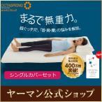 ヤーマン公式/世界累計販売枚数400万枚突破の快眠マットレス。お使いの寝具の上に敷くだけでまるで無重力。オクタスプリング トッパー シングルカバーセット