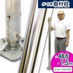 アルミゲート用オプション ステンレスパイプ(取付柱)1.5m アルマックス 時間指定不可 代引不可 太陽光発電