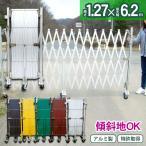 アルミゲートEXG1260N W6.2m×H1.27m アルマックス キャスターゲート 伸縮門扉 アコーディオン門扉
