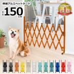 アルミ フェンス ペットゲート ラティス ミニフェンス ゲート 犬 種類 おしゃれ 目隠し ペットフェンス サークル 猫 仕切り SXG0715 幅150×高さ70〜90cm