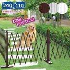 フェンス 2.4m 連結 目隠し diy 間仕切り フェンス DIY ガーデニング アルミ 伸縮フェンス アルミフェンス 門扉 ゲート ラティス WXG1020 土日出荷OK